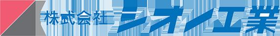 シオノ工業ロゴ