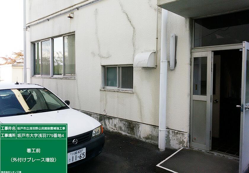 坂戸市立浅羽野公民館耐震補強工事_beforeの写真