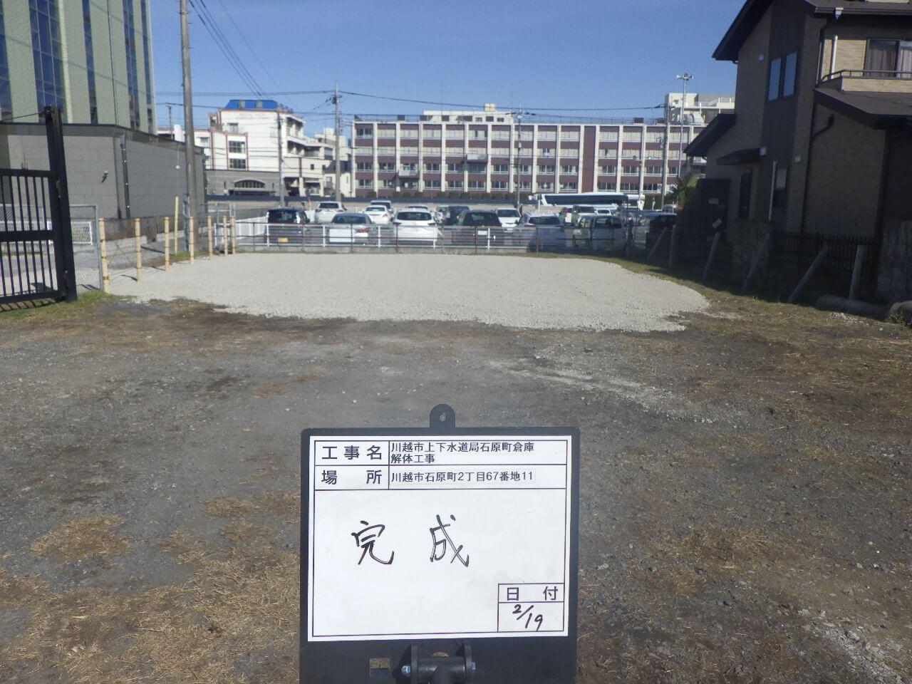 02完成_石原町解体の写真